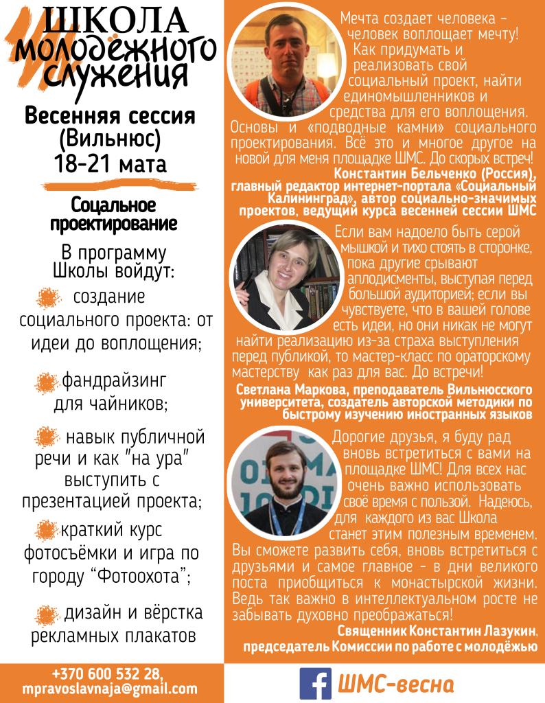ШМС_постер-восстановлено